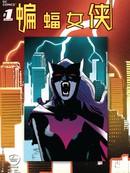 新52末日未来:蝙蝠女侠