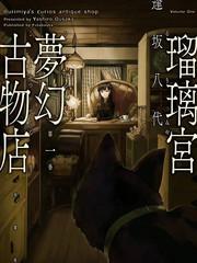 瑠璃宫梦幻古物店