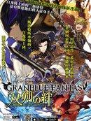 碧藍幻想-雙劍之羈絆-