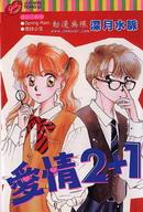 爱情2+1