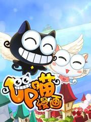 Up喵漫画