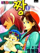 BABY ZZANG