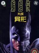 蝙蝠侠大战异形Ⅰ