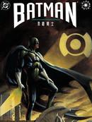 蝙蝠侠:至暗骑士