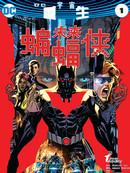 未来蝙蝠侠:重生