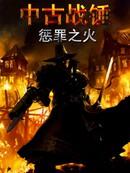 中古战锤:惩罪之火