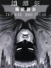 蝙蝠侠:陨于设计